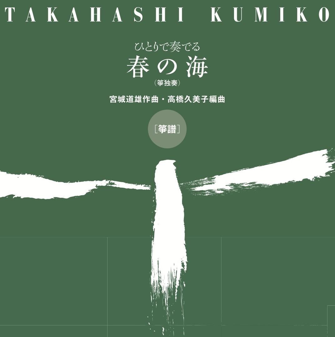 【楽譜】箏・ひとりで奏でる春の海(箏縦譜)B5判
