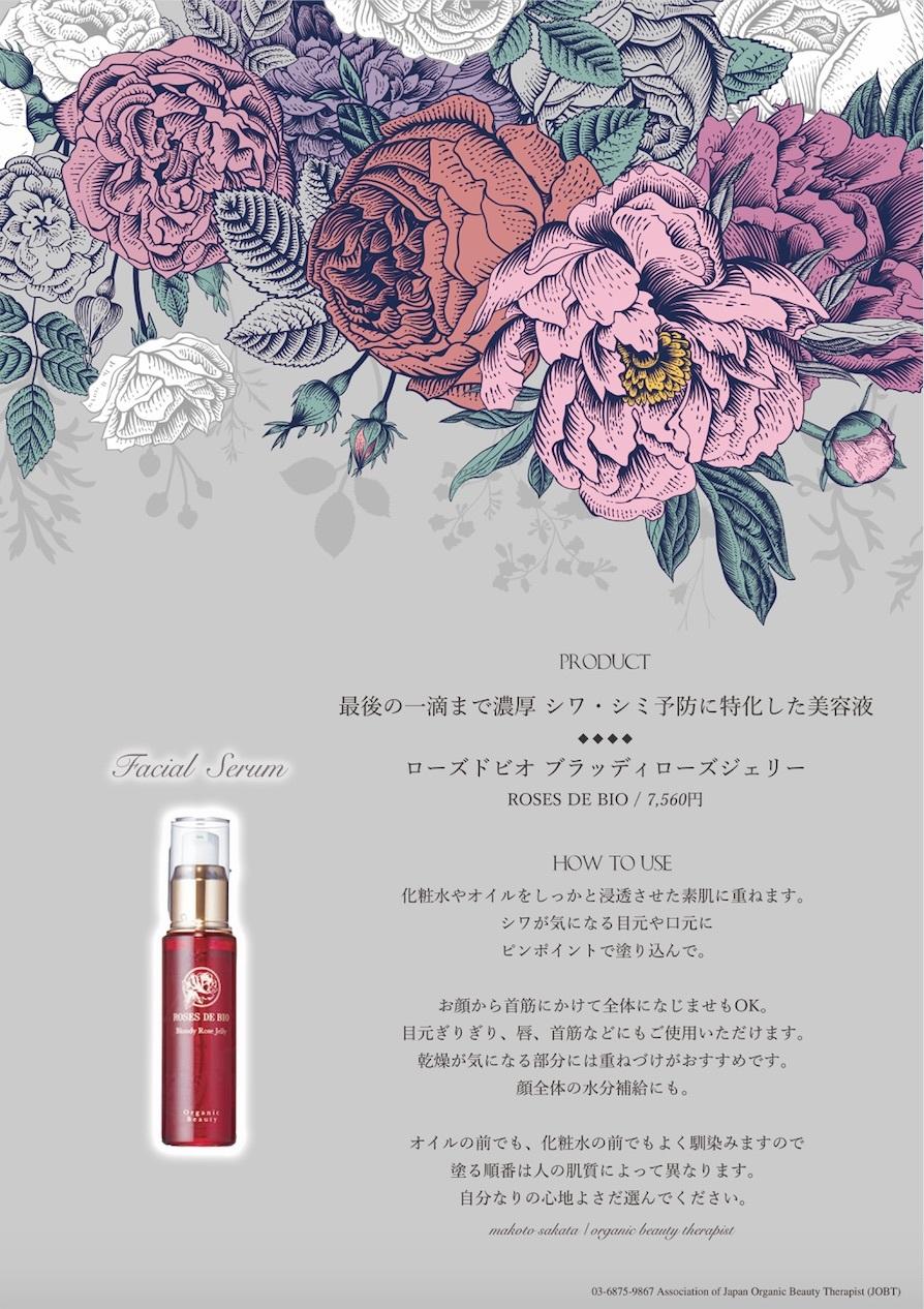 【調整系・活性系/美容液】ROSE DE BIO ブラッディローズジュエリー / 40ml (Facial Essence)