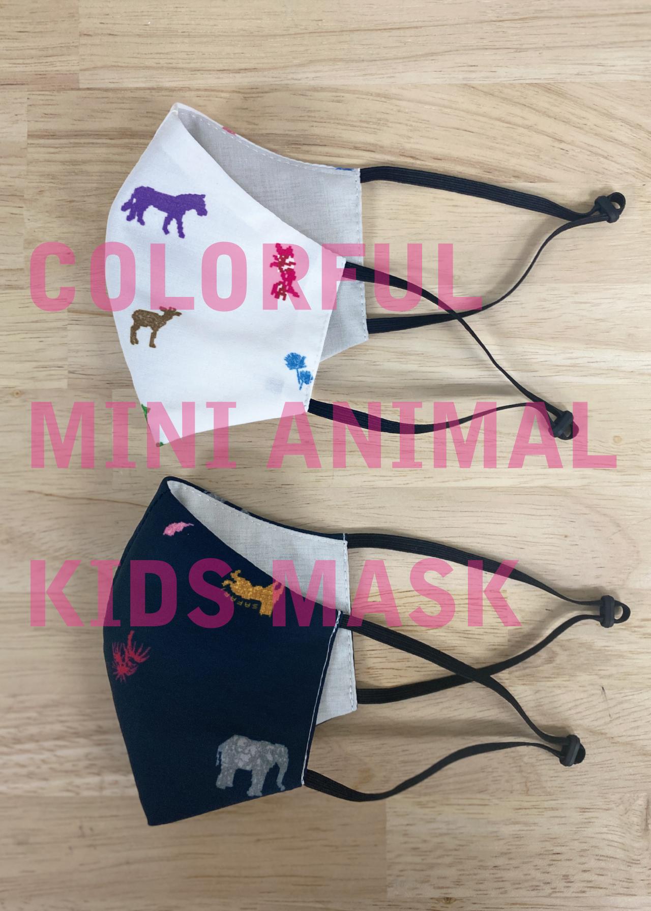 COLORFUL MINI-ANIMAL MASK (キッズ用)