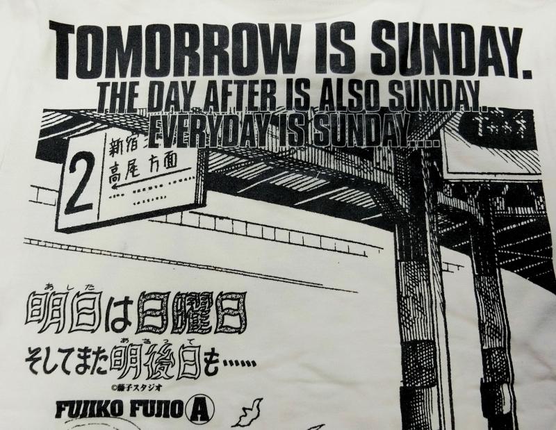 明日は日曜日そしてまた明後日も……【坊一郎ナチュラル】  / ハードコアチョコレート