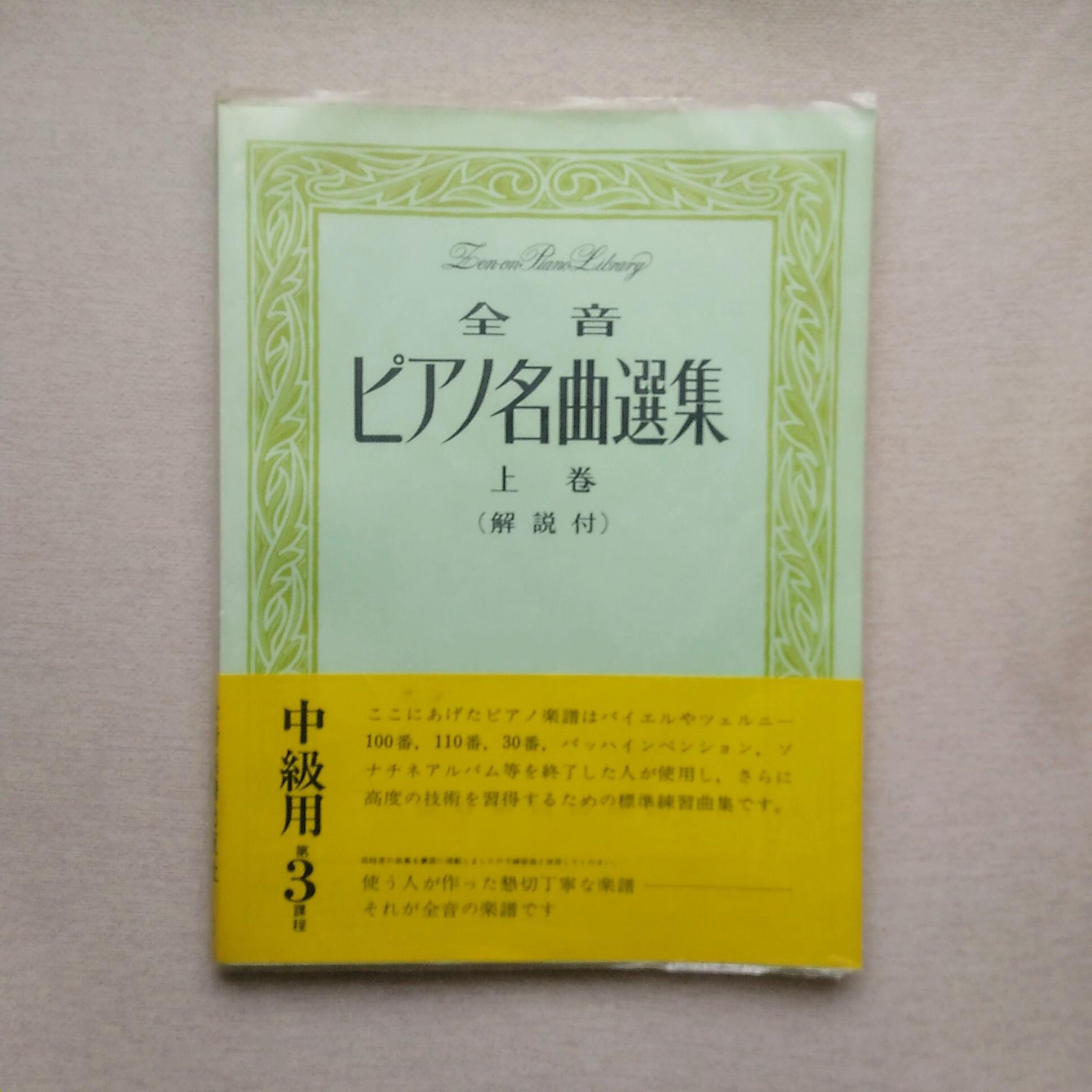 全音ピアノ名曲選集 上巻(解説付)