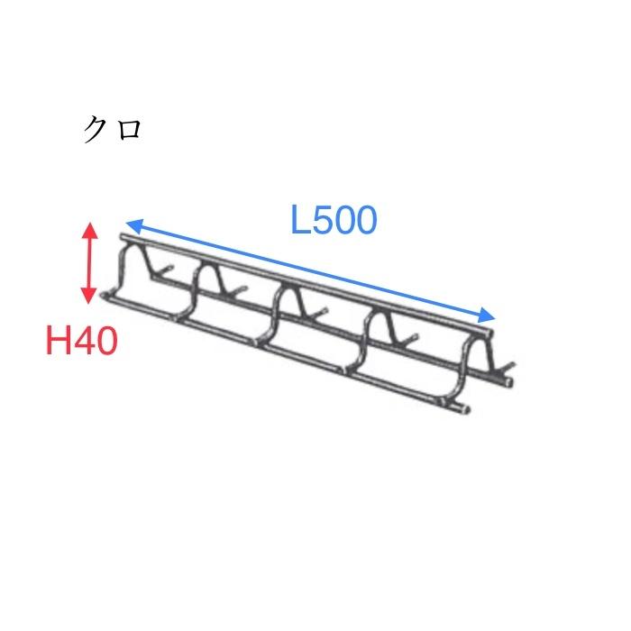 ハリ用バー型(W)H40×L500 クロ 50個入