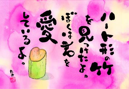 NO.28「ハート形の竹」