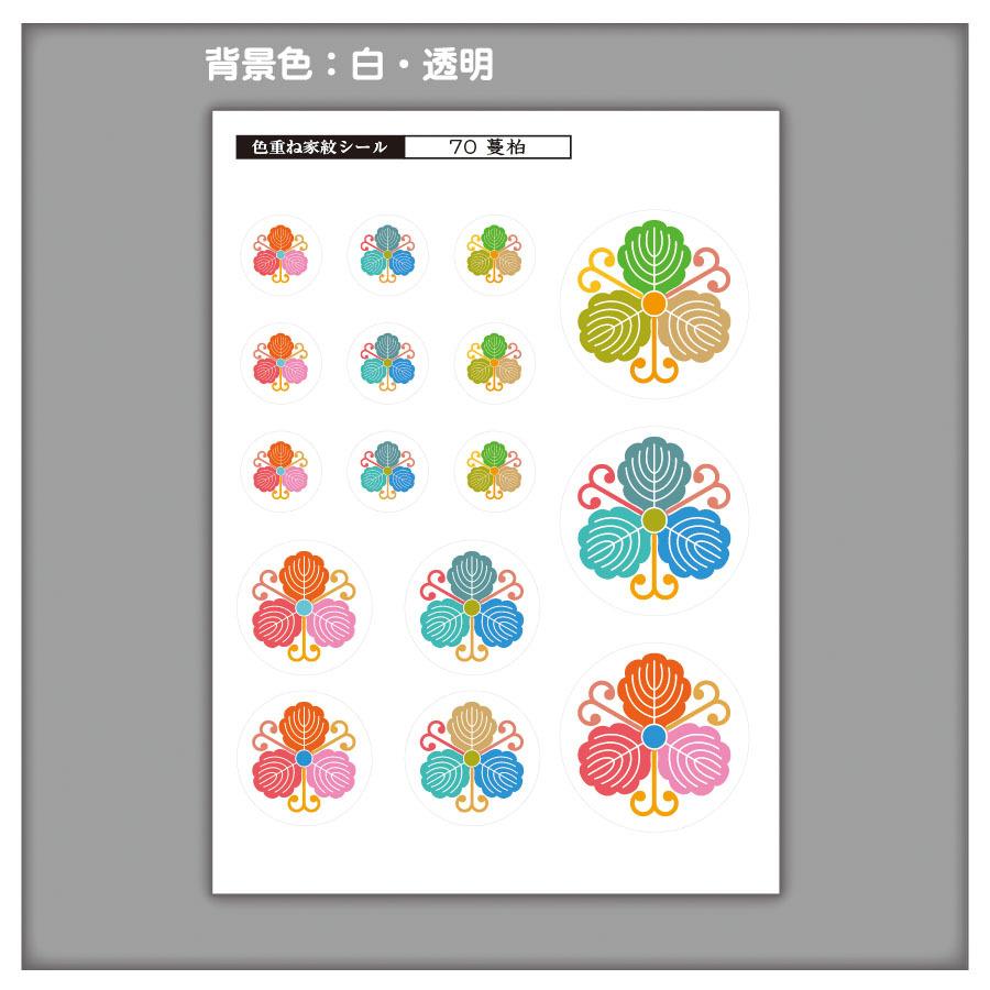 家紋ステッカー 蔓柏 | 5枚セット《送料無料》 子供 初節句 カラフル&かわいい 家紋ステッカー