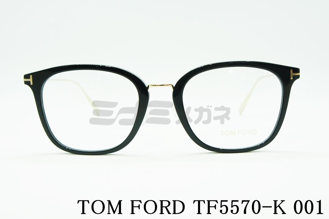 【正規取扱店】TOM FORD(トムフォード) TF5570-K 001 コンビネーション