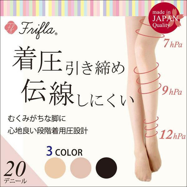 日本製・着圧×伝線しにくいゾッキストッキング