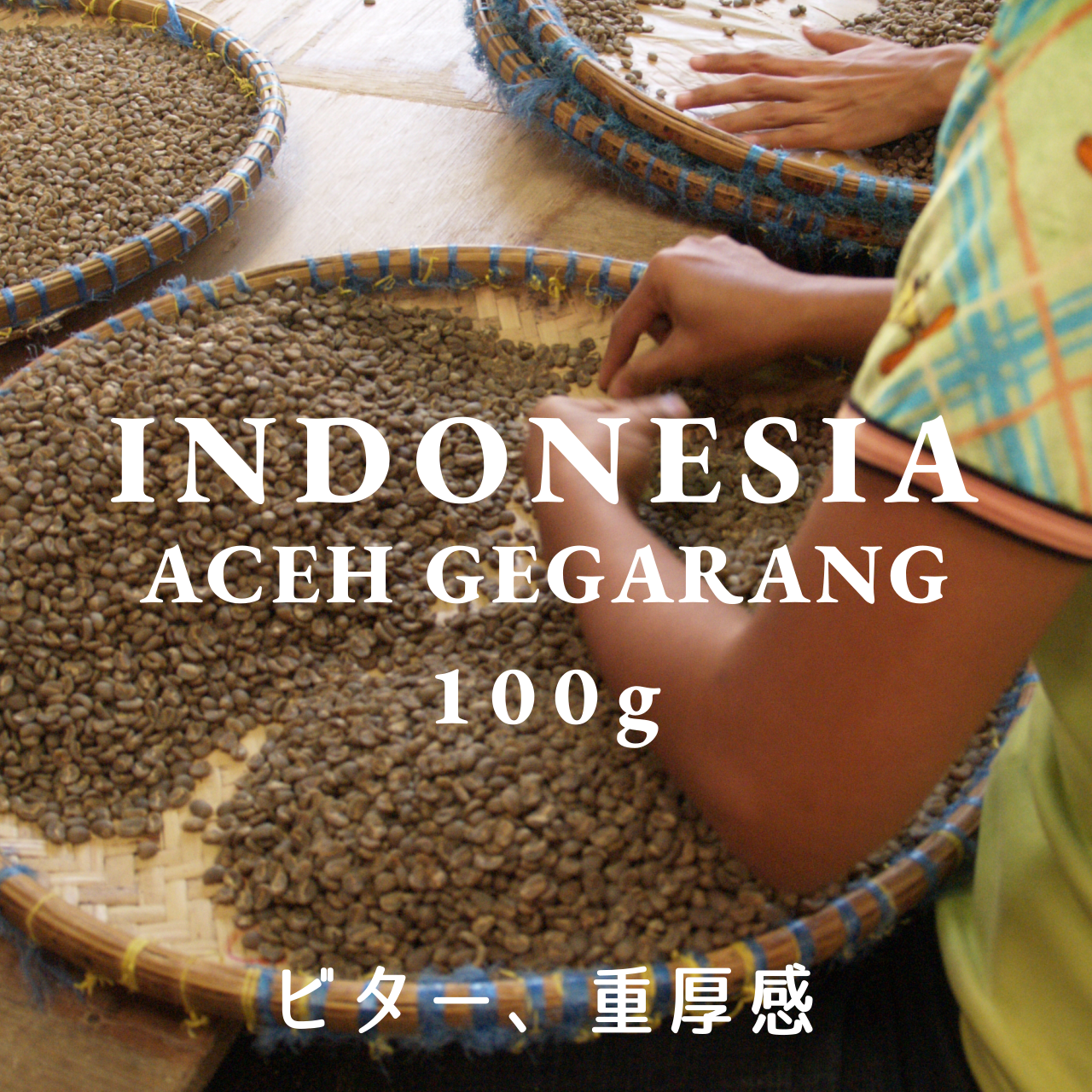 MANDHELING|SUMATRA GEGARANG|深煎り|コーヒー豆