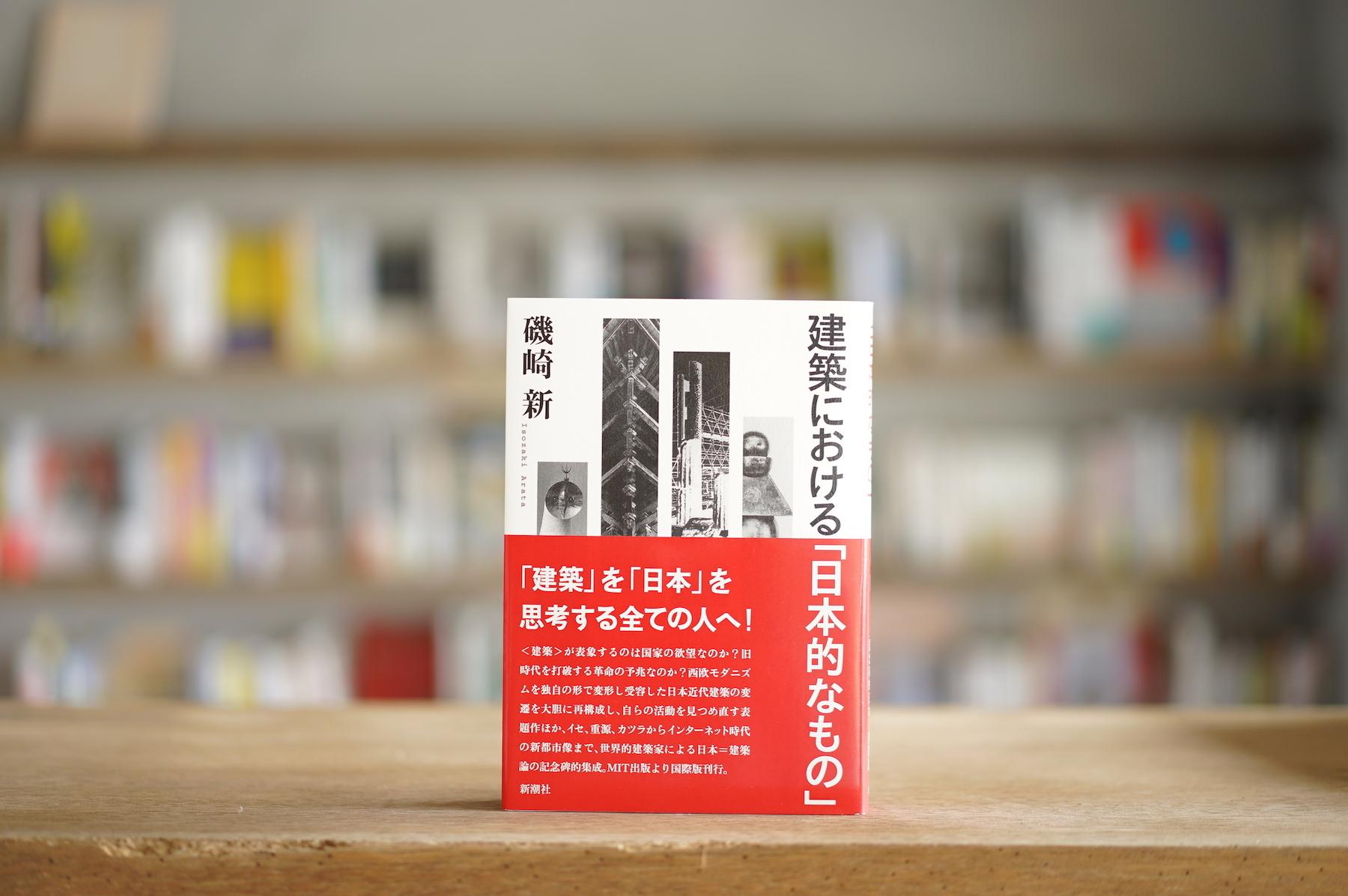 磯崎新 『建築における「日本的なもの」』 (新潮社、2003)