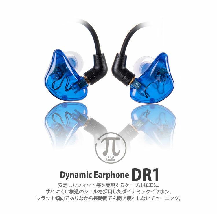 PAI-DR1 Blue :: Pai audio