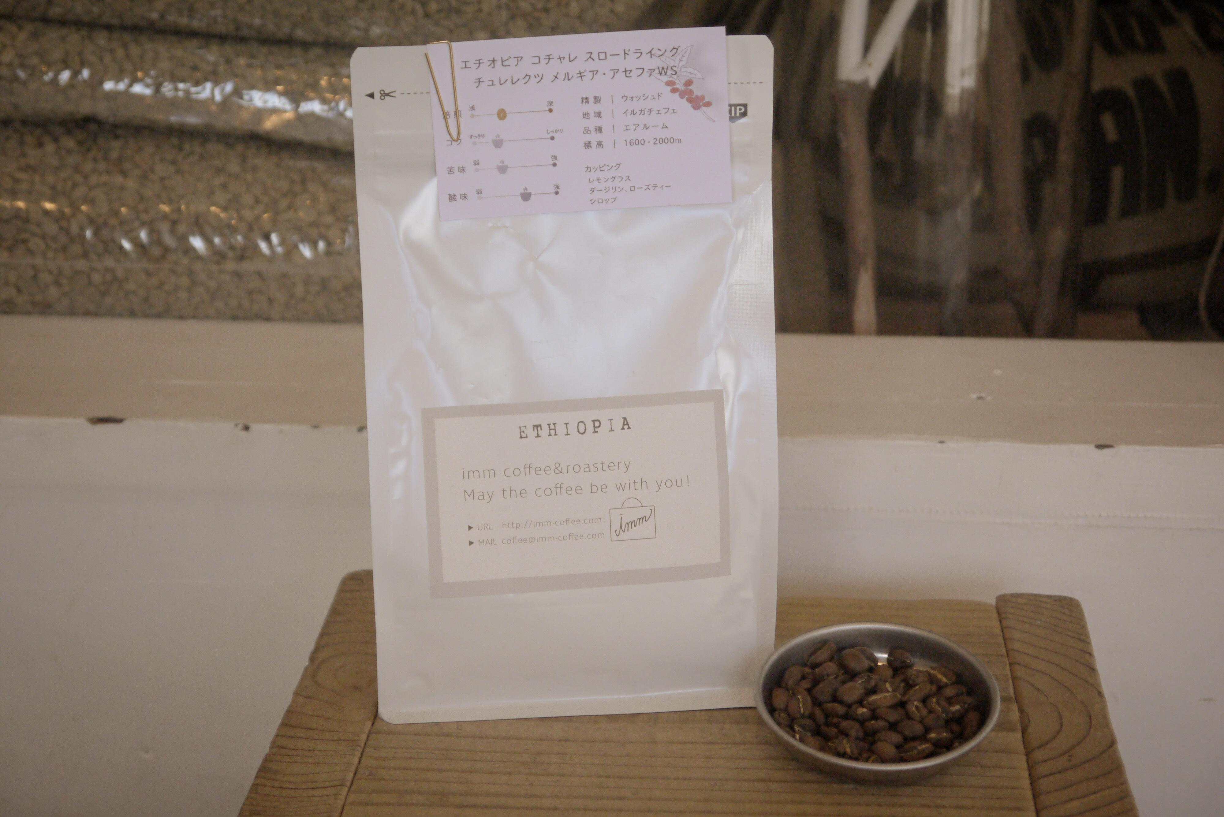 エチオピア コチャレ チュレレクツ スロードライング コーヒー豆200g