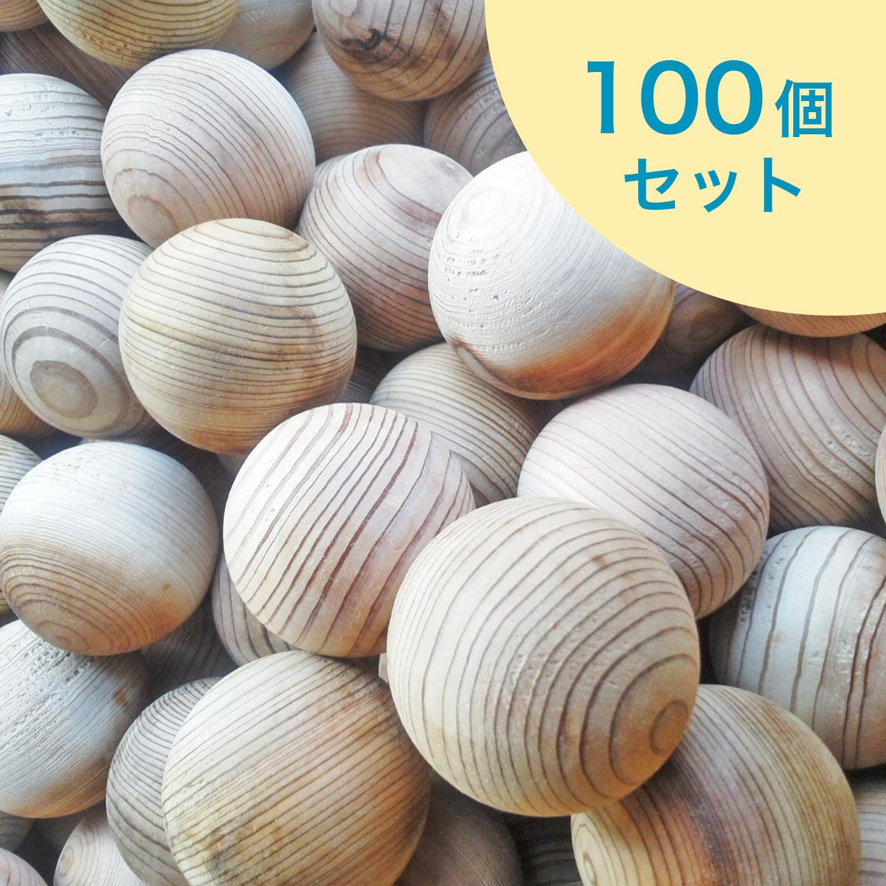 木のボール100個セット