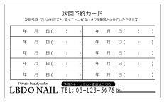 【PS_003】次回予約カードシンプル(裏面専用)