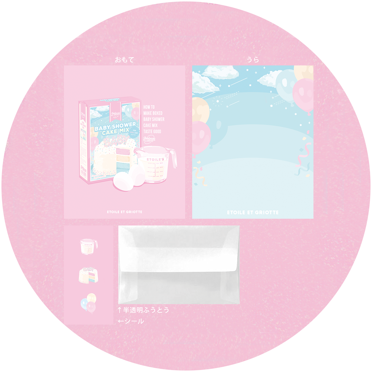 baby shower cake mixミニレターセット etoile et griotte web store