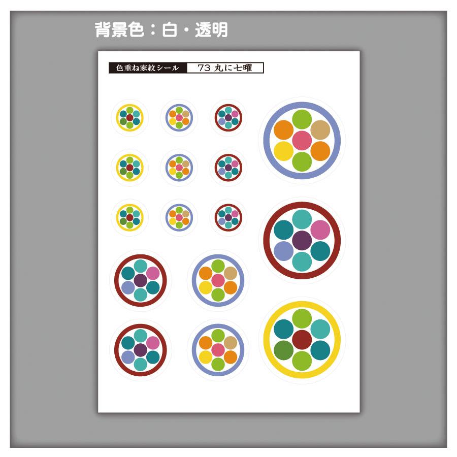 家紋ステッカー 丸に七曜 | 5枚セット《送料無料》 子供 初節句 カラフル&かわいい 家紋ステッカー
