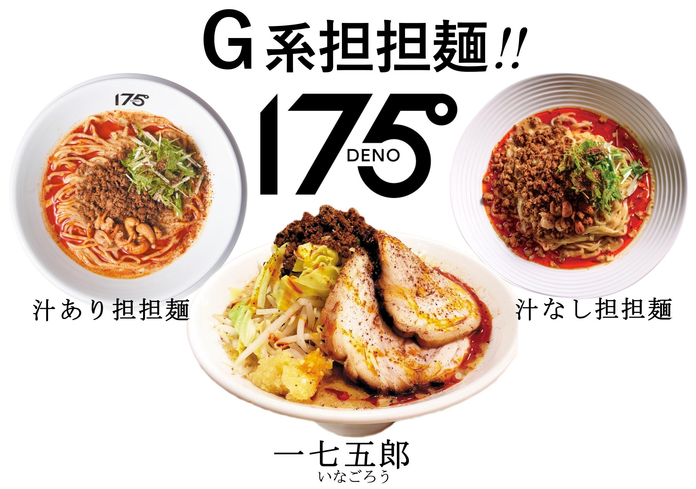 【3種セット・各1食入り】175°DENO担担麺 三種セット(汁なし・汁あり・一七五郎)