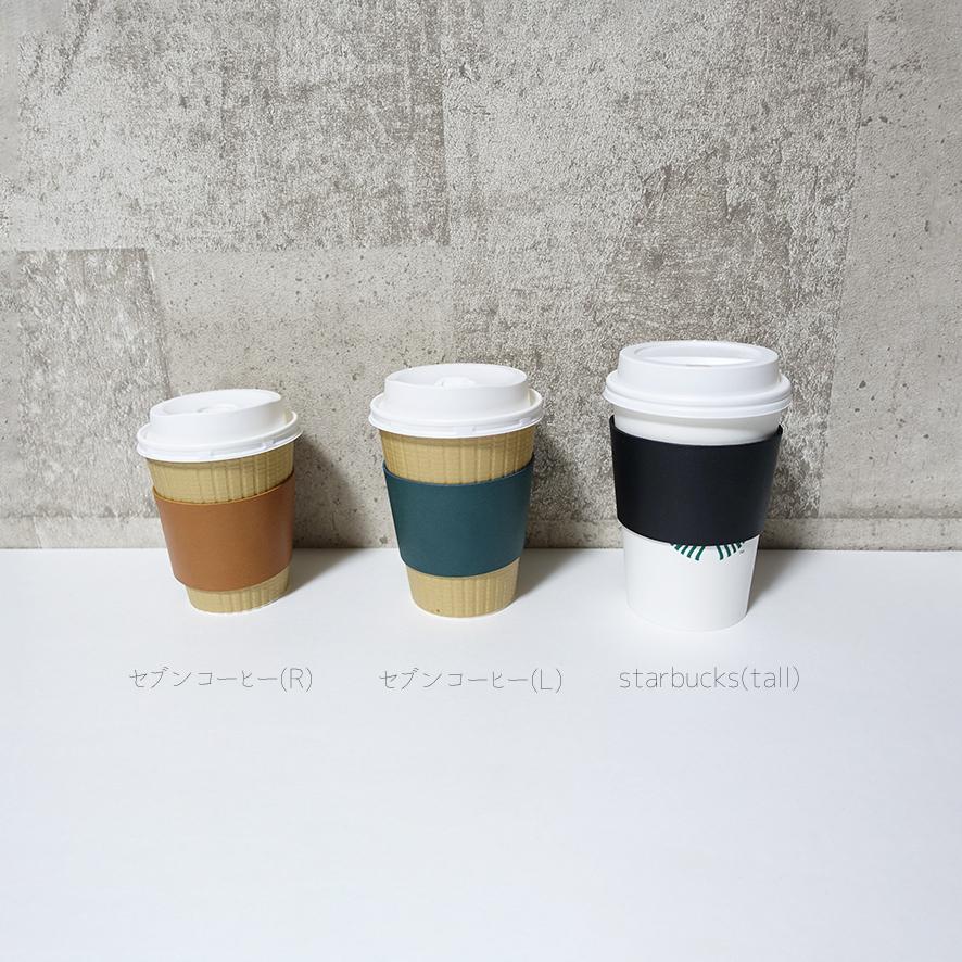 ■Coffee sleeve■レザーコーヒースリーブ(ストラップ付きタイプ)