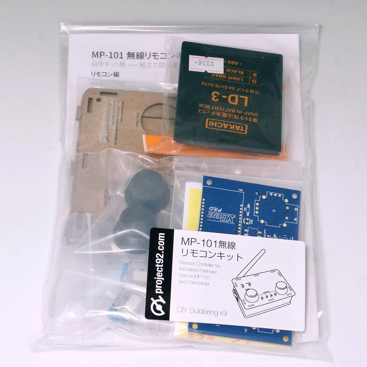 MP-101無線リモコンキット:リモコン(自作キット)