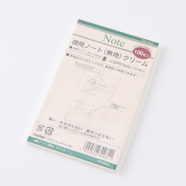 ダ・ヴィンチ リフィル 徳用ノート(無地) ポケットサイズ トモエリバー 52g/m2 100枚
