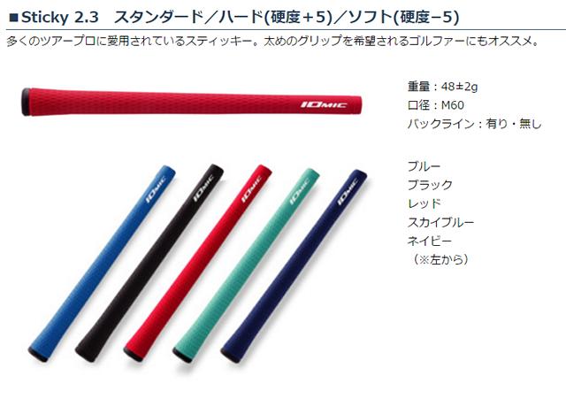 イオミック Sticky 2.3 スタンダードグリップ