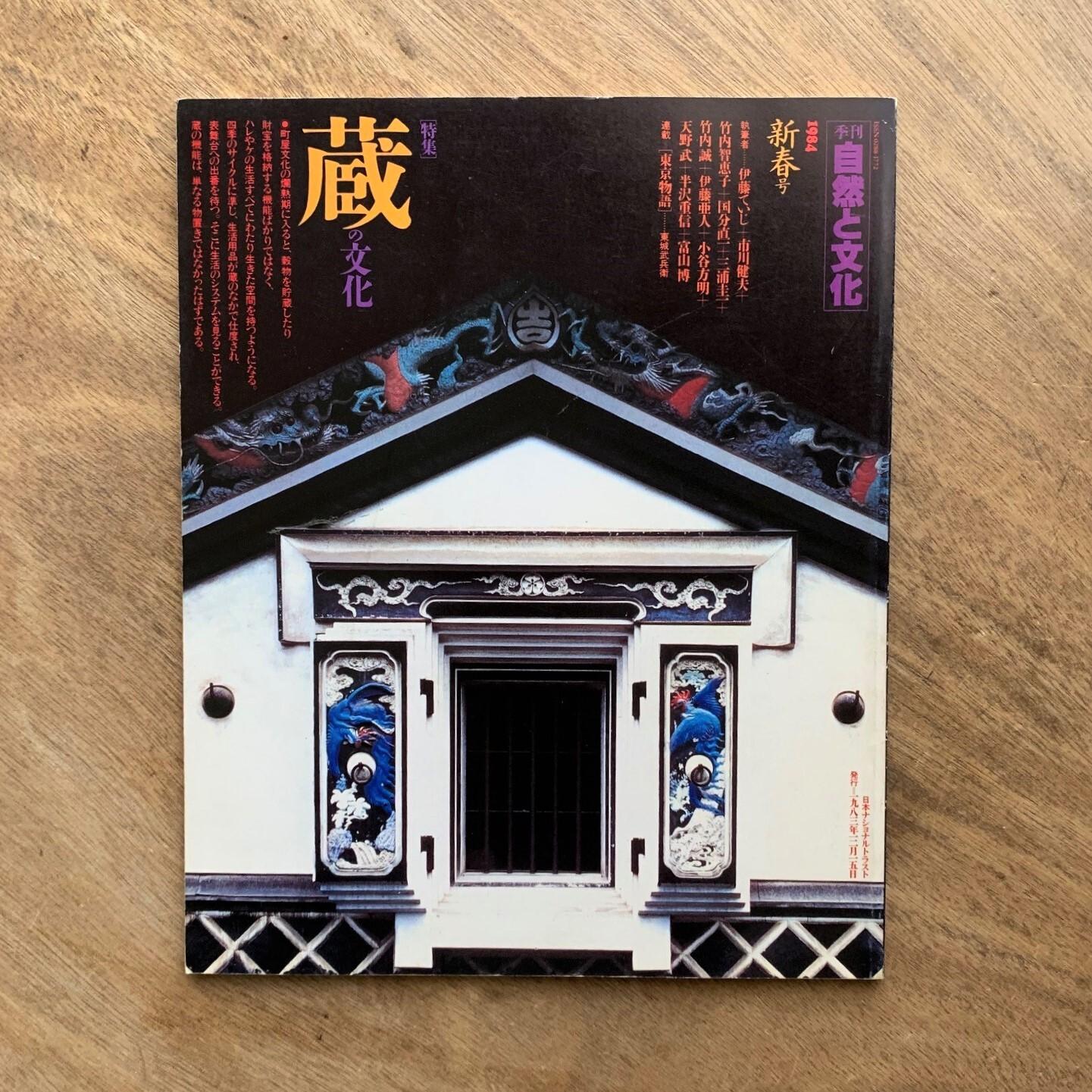 季刊 自然と文化  / 1984年 新春号 / 蔵の文化