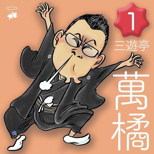 三遊亭萬橘1/キントトレコード(2枚組CD/送料無料)非凡な落語脳、秀逸なギャグの連発…萬橘を満喫