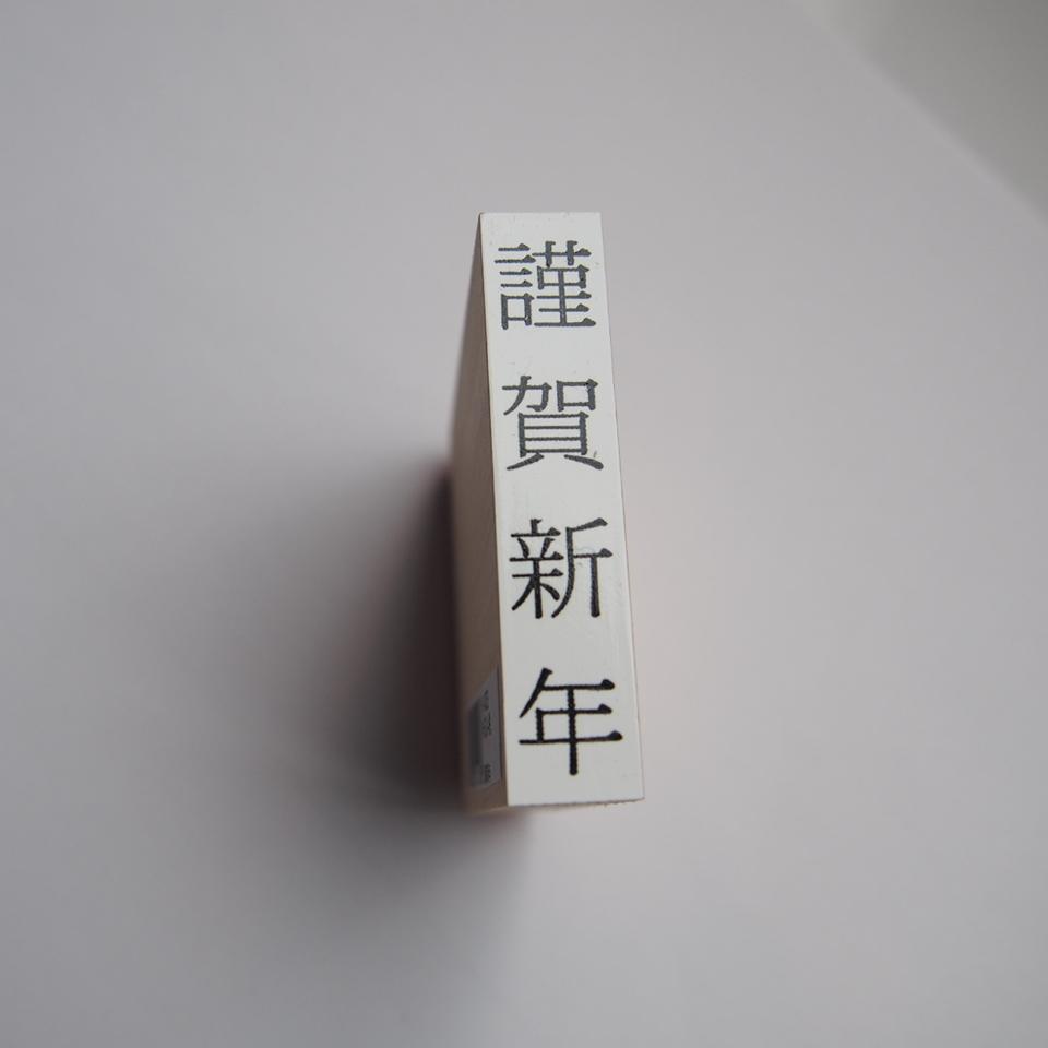 文字ハンコ 謹賀新年