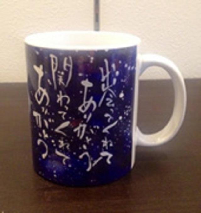「出会ってくれてありがとう 無限の宇宙」マグカップ