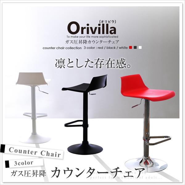 ガス圧昇降式カウンターチェア【-Orivilla-オリビラ】|一人暮らし用のソファやテーブルが見つかるインテリア専門店KOZ|《PP7-95》