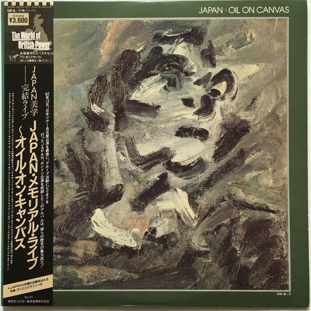 【LP・国内盤】ジャパン / JAPAN・メモリアル・ライブ ~ オイル・オン・キャンバス