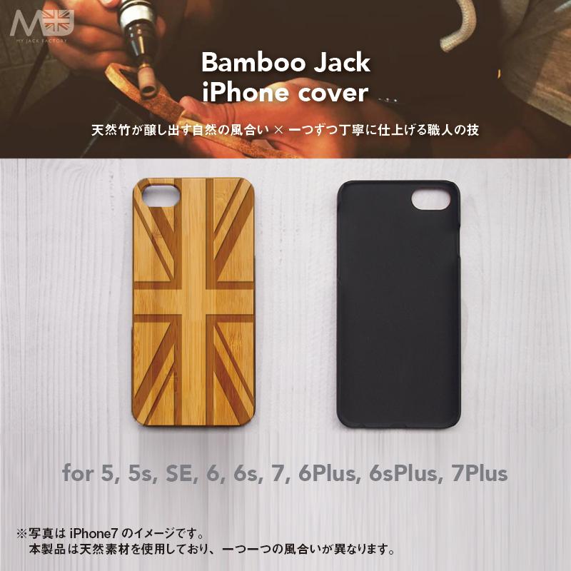 iPhone用 天然竹ユニオンジャックスマホカバー Bamboo Jack