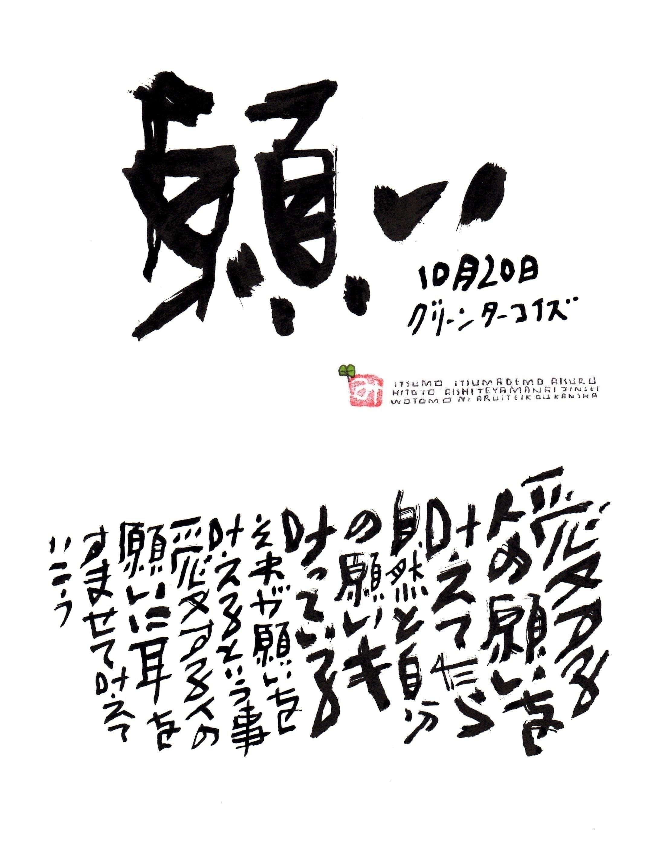 10月20日 結婚記念日ポストカード【願い】