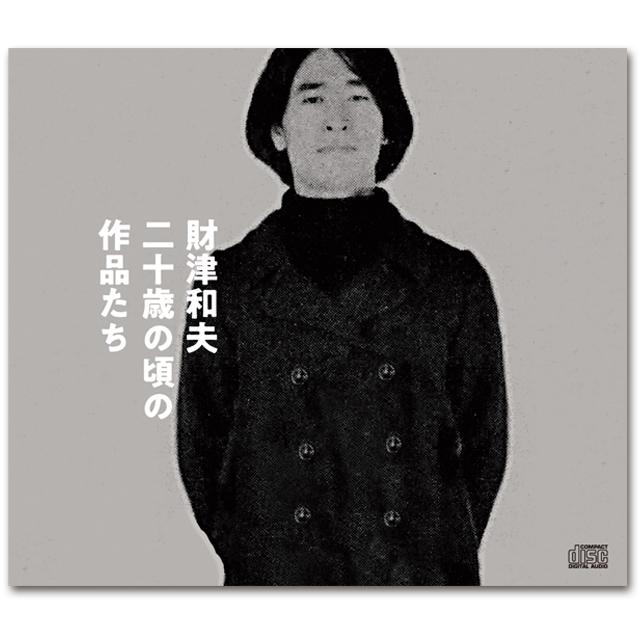 財津和夫二十歳の頃の作品たち - 画像1