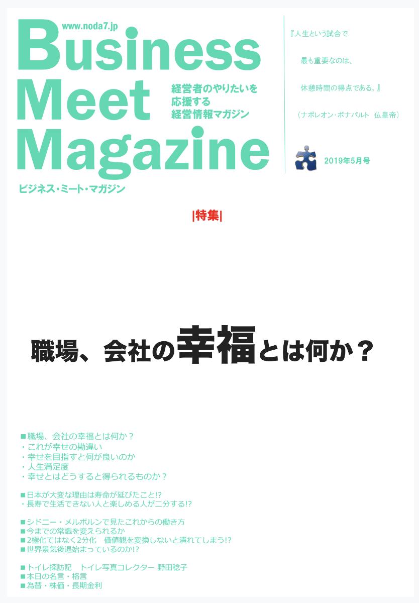 【雑誌】BMM2019年5月号「職場、会社の幸福とは何か?」