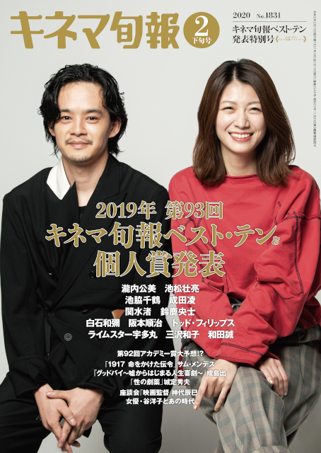 キネマ旬報 2020年2月下旬ベスト・テン発表特別号 No.1832