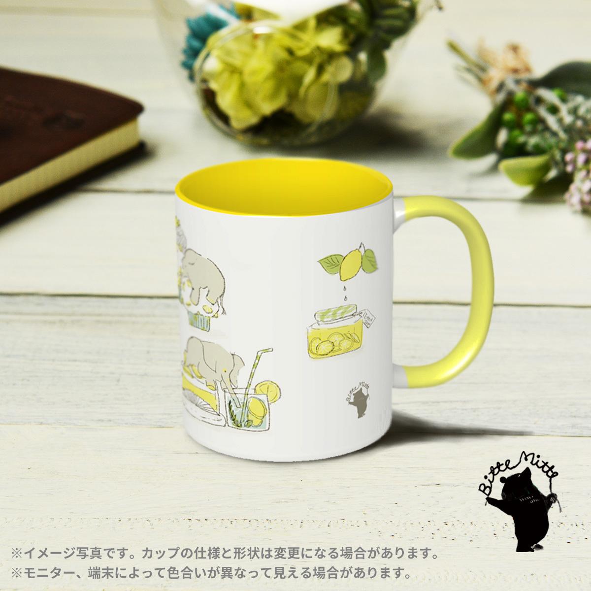 マグカップ かわいい おしゃれ マグカップ デザイン かわいい マグカップ おしゃれ ブランド 女性 北欧 内側 色 動物 象 ゾウとレモン/Bitte Mitte!