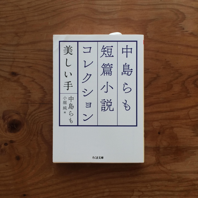 中島らも短篇小説コレクション