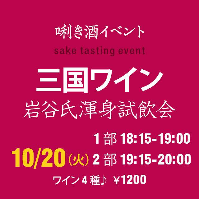 10月20日(火) 三国ワイン 「岩谷氏 渾身試飲会」