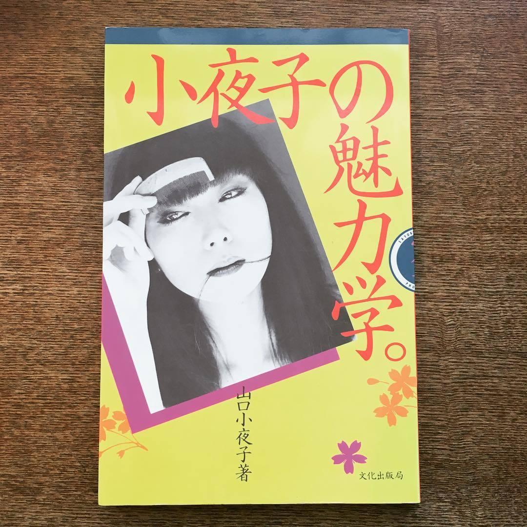 ファッションの本「小夜子の魅力学/山口小夜子」 - 画像1