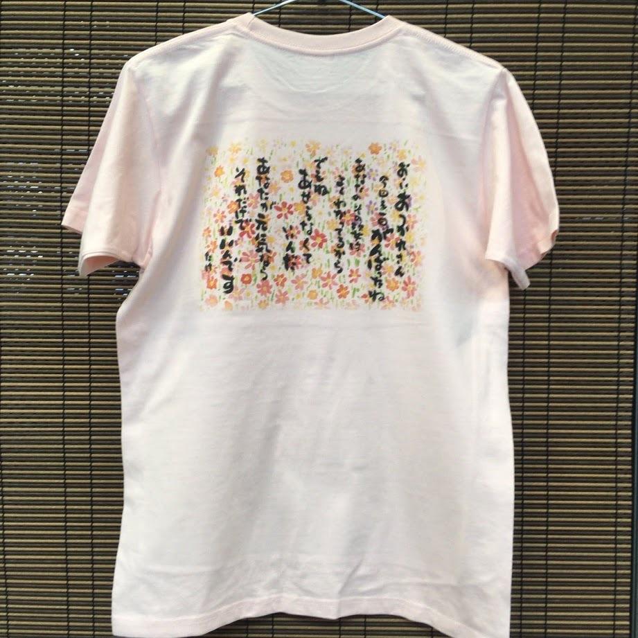 オリジナルTシャツ「おーい!おつかれさん」