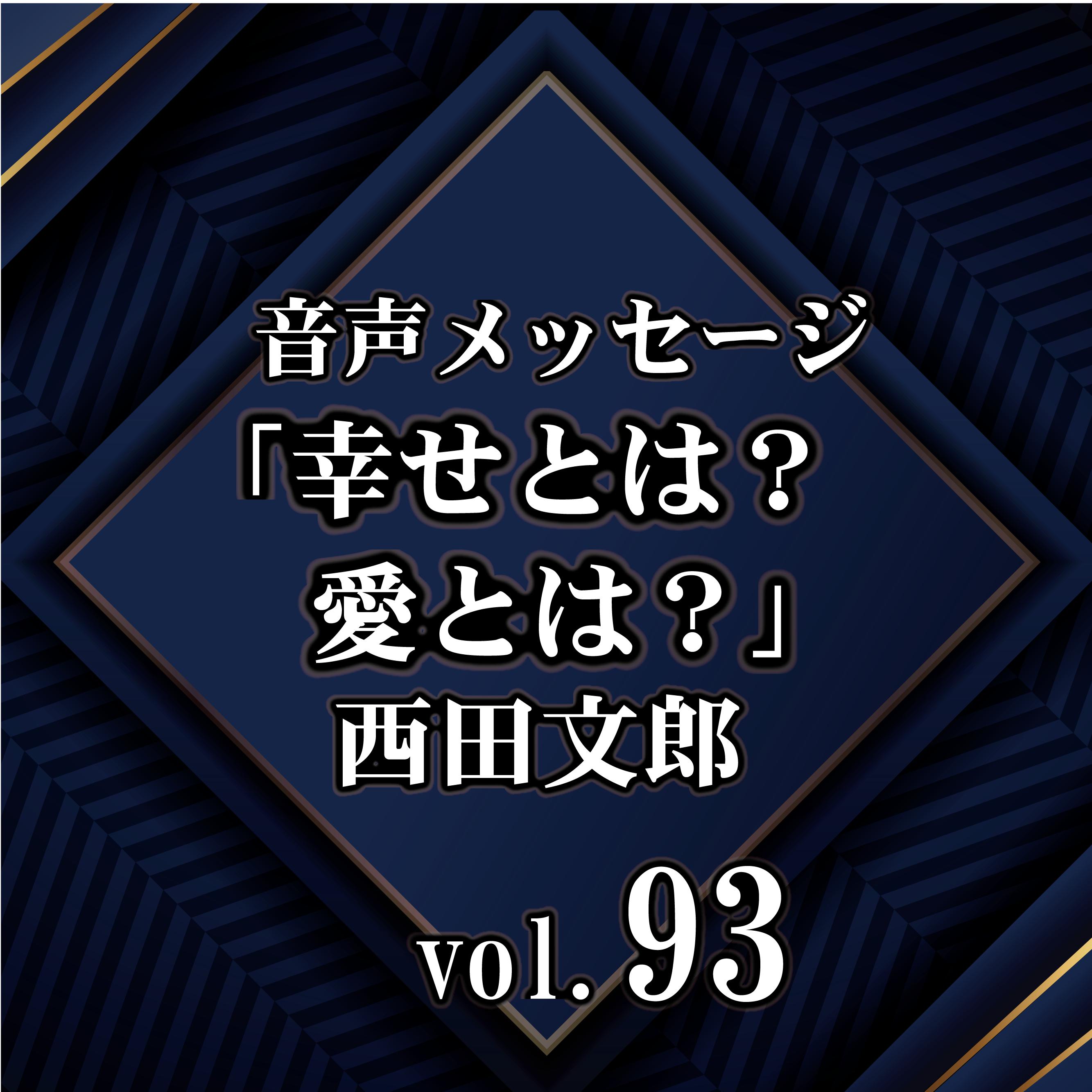 西田文郎 音声メッセージvol.93『幸せとは?愛とは?』