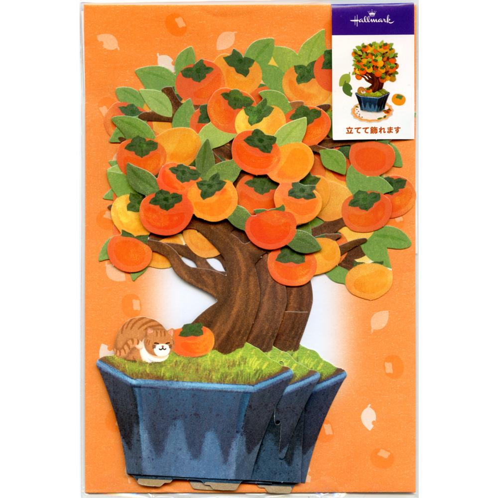 猫立体カード(柿盆栽)