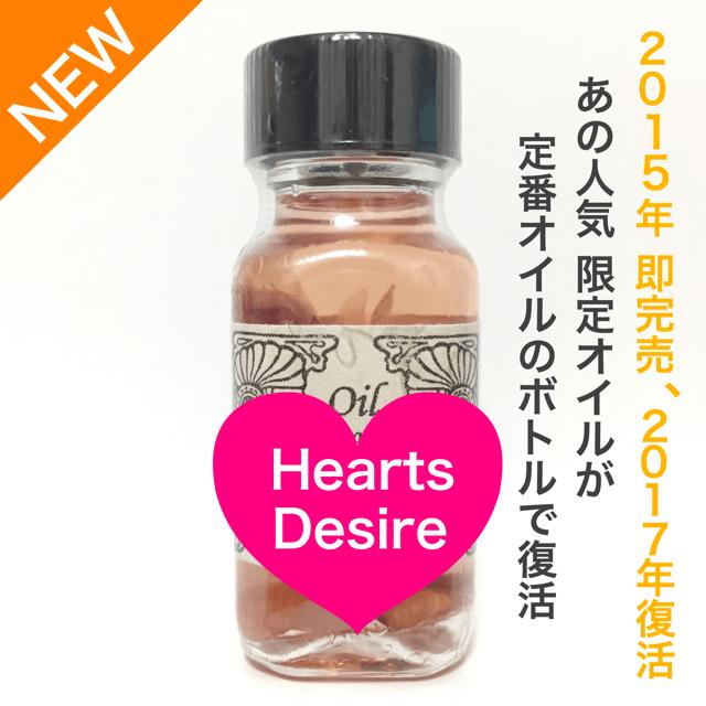 2019年復活!【 心の望み】 ハート デザイア あの人気限定オイルが定番ボトルで復活!