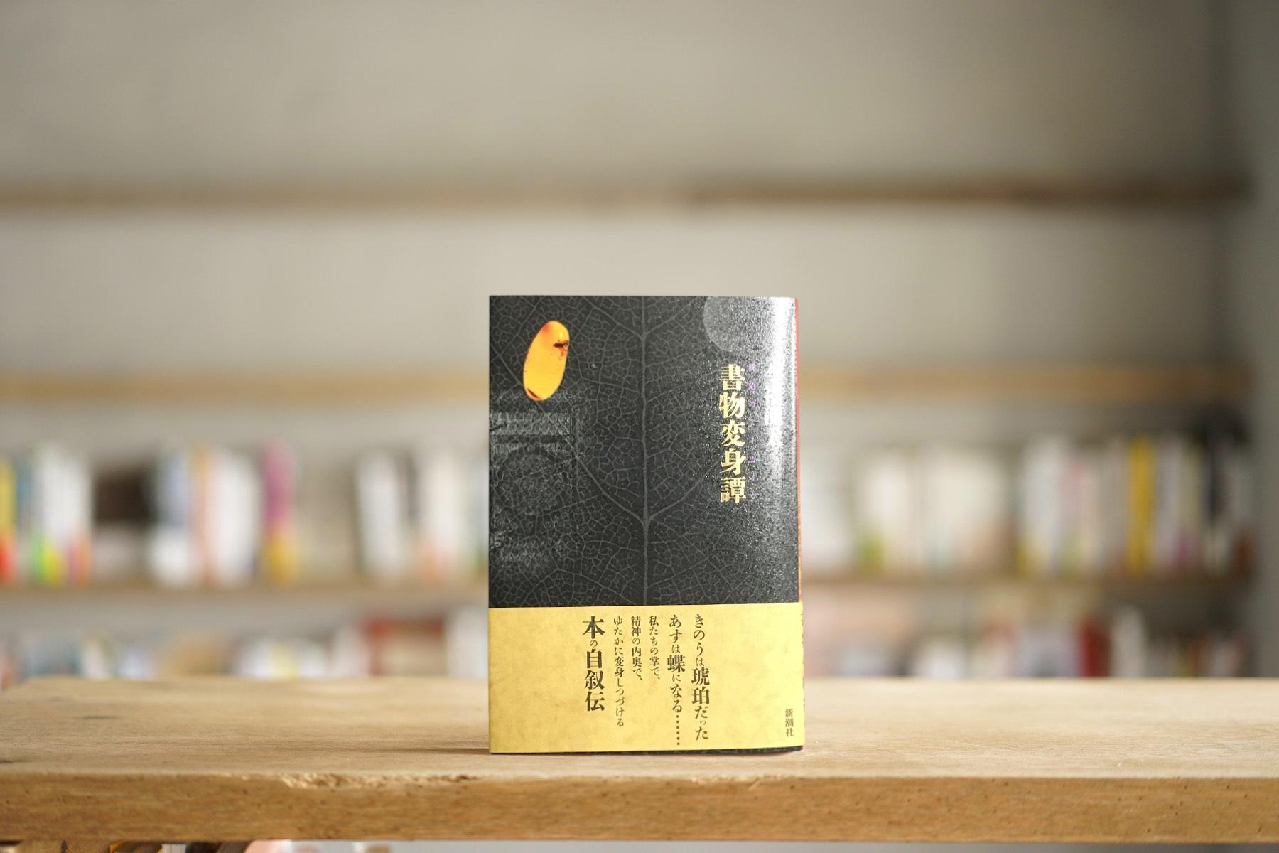 今福龍太 『書物変身譚』 (新潮社、2014)