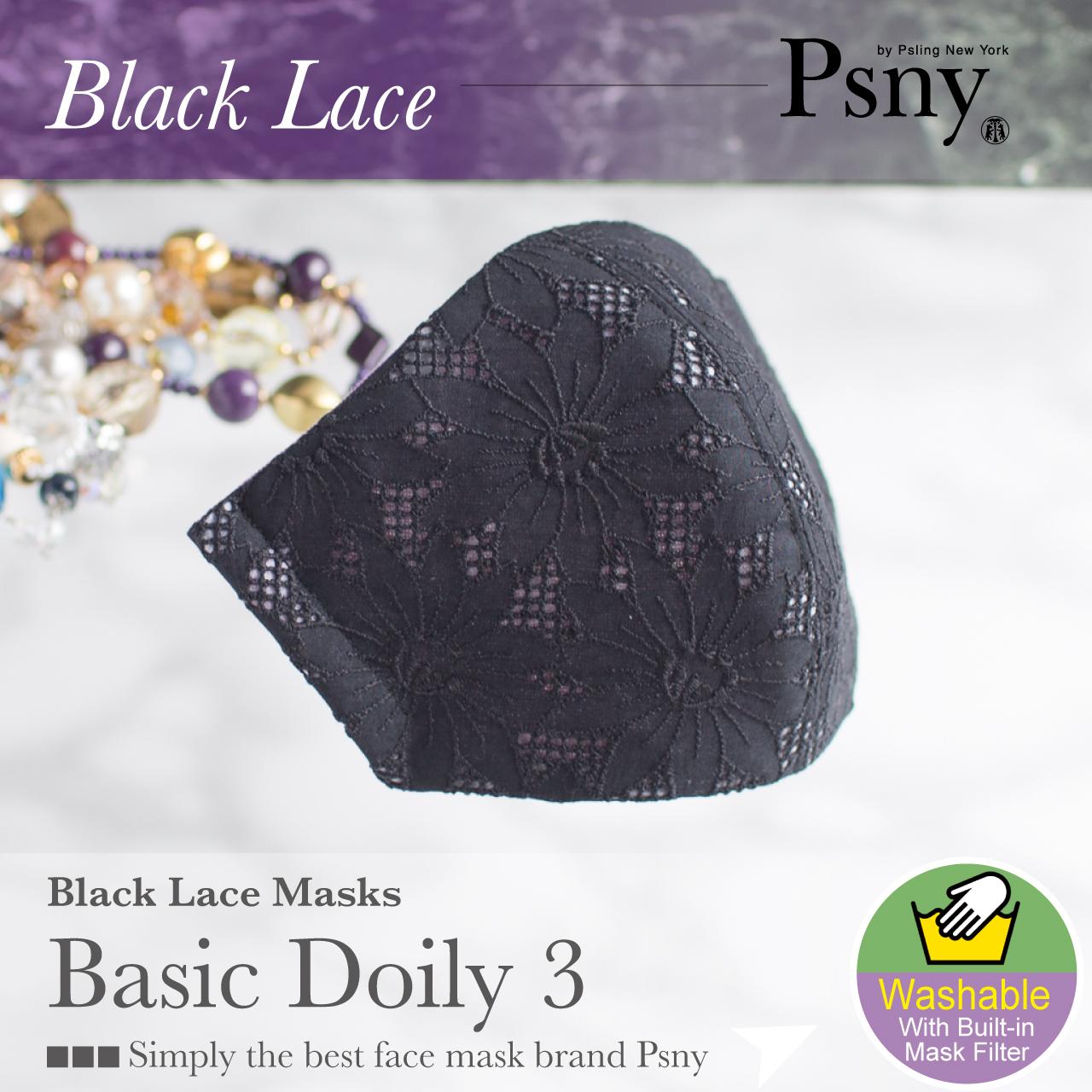 PSNY ブラック レース ドイリー3 花粉 黄砂 不織布フィルター入り 立体 ドレス おとな 大人用 マスク 送料無料 LD3