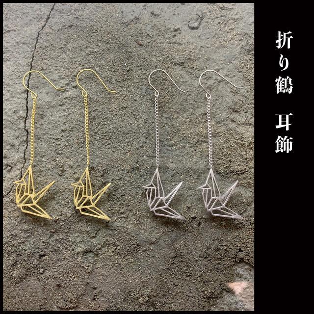 折り鶴 / Oritsuru / 2p
