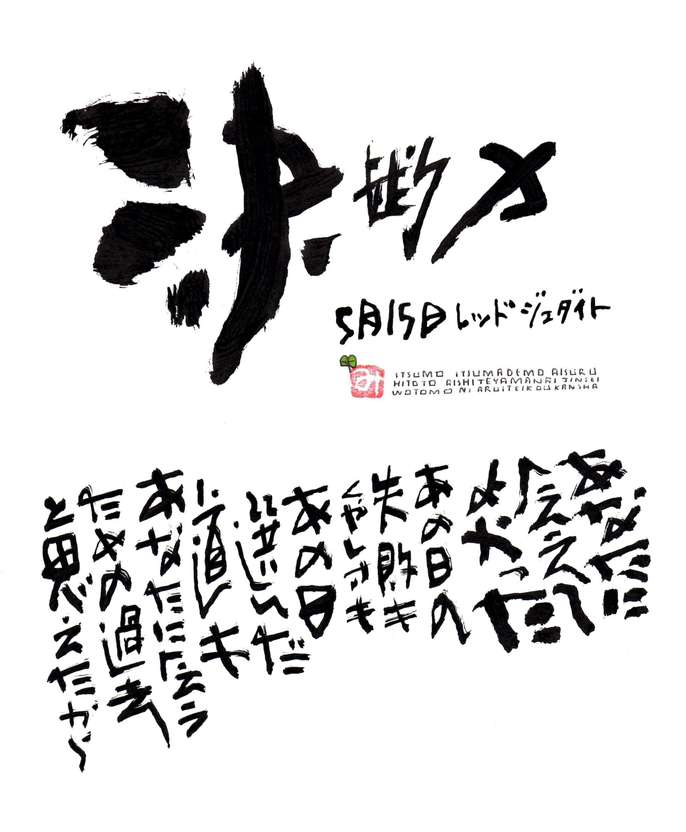 5月15日 結婚記念日ポストカード【決断力】