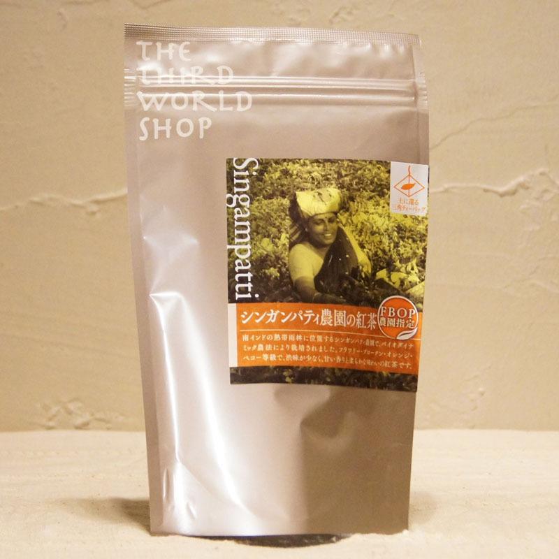 【第3世界ショップ】シンガンパティ農園の紅茶(ティーバッグ)