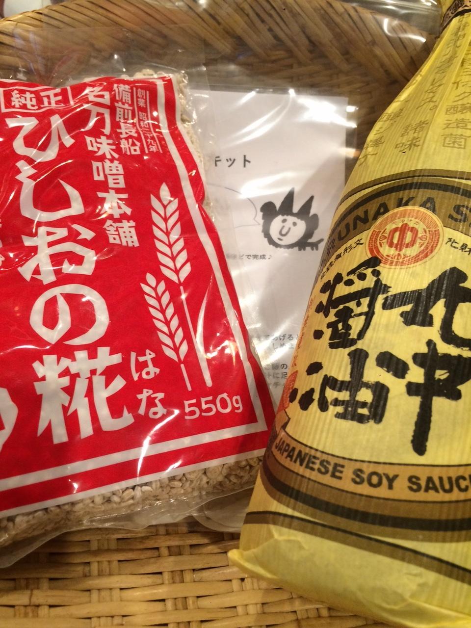発酵食堂カモシカの「醤(ひしお)」キット