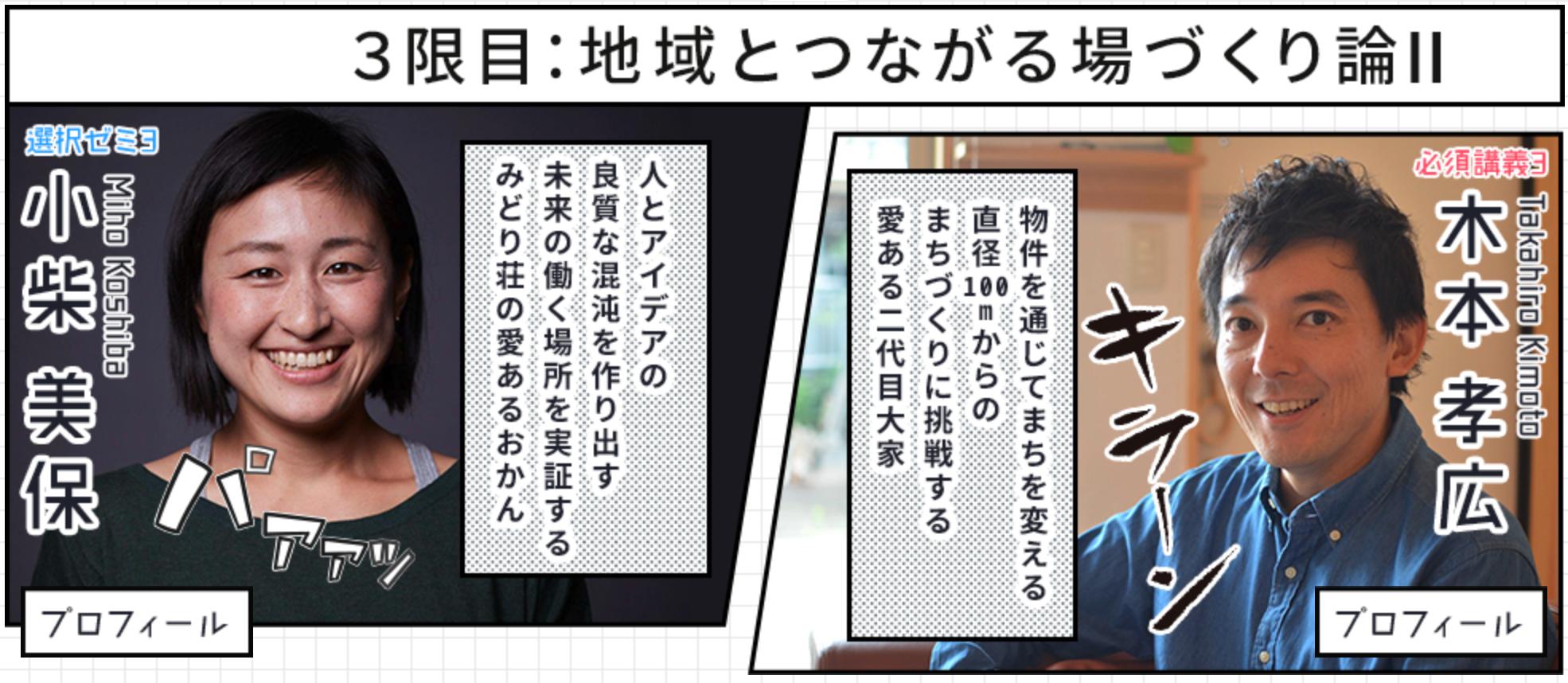 「地域とつながる場づくり論Ⅱ」小柴美保・木本孝広