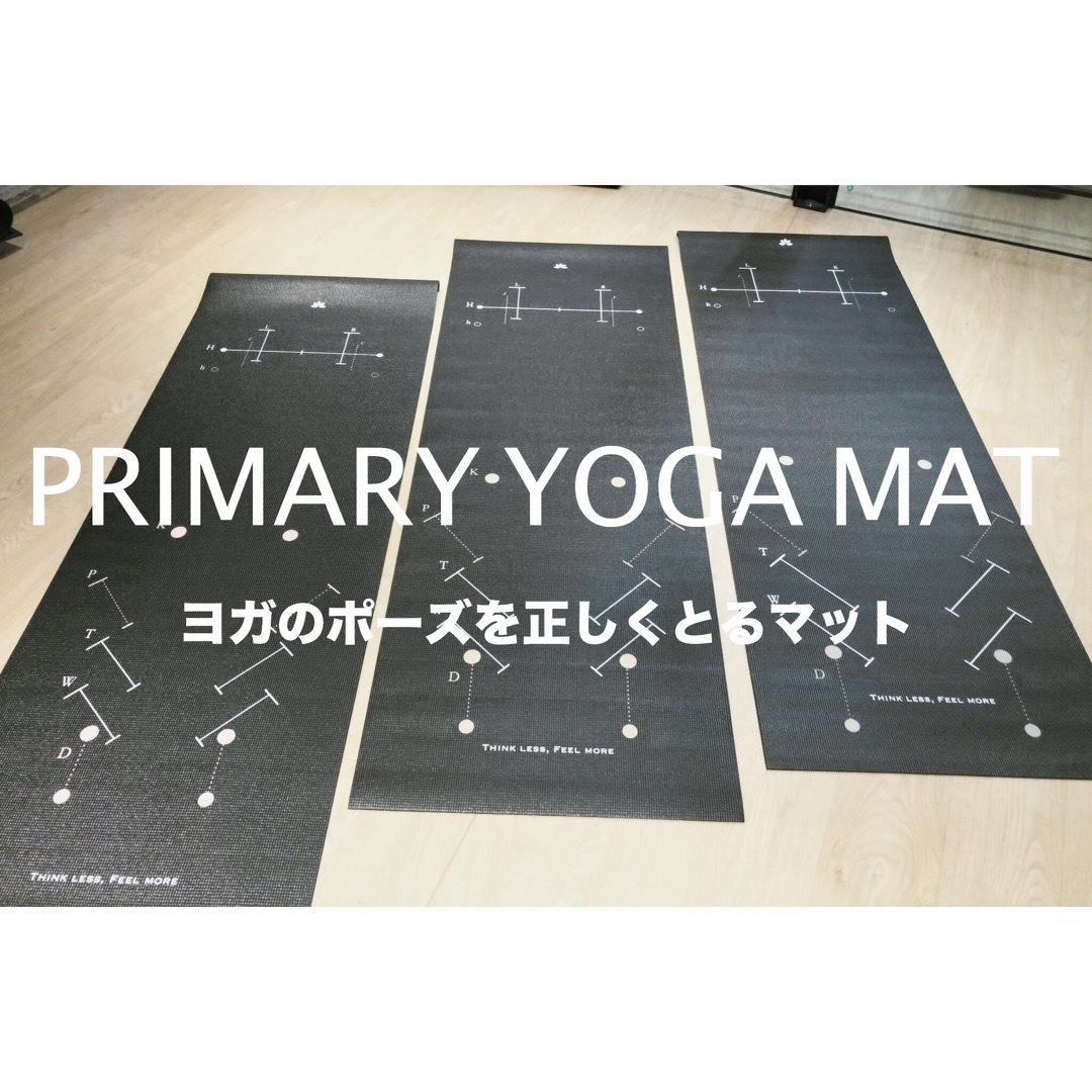 プライマリーヨガマット (  S・M・L サイズ )